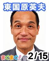 【東国原英夫】東国原英夫の日本を変えんとイカン! 2012/02/15 発売号