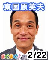 【東国原英夫】東国原英夫の日本を変えんとイカン! 2012/02/22 発売号