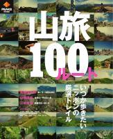エイ出版社のアウトドアムック PEAKS 特別編集 山旅100ルート