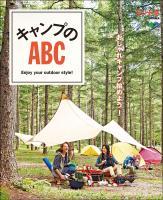 エイ出版社のアウトドアムック ランドネ特別編集 キャンプのABC