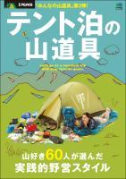エイ出版社のアウトドアムック 別冊PEAKS テント泊の山道具