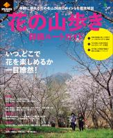 エイ出版社のアウトドアムック PEAKS特別編集 花の山歩き 詳細ルートガイド