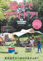 エイ出版社のアウトドアムック 別冊ランドネ 親子でアウトドア!