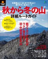 エイ出版社のアウトドアムック PEAKS特別編集 秋から冬の山詳細ルートガイド