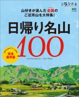 エイ出版社のアウトドアムック 別冊ランドネ 日帰り名山100