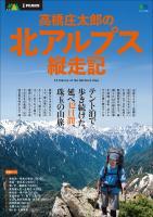 エイ出版社のアウトドアムック 別冊PEAKS 高橋庄太郎の北アルプス縦走記