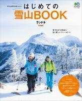 エイ出版社のアウトドアムック ランドネ特別編集 はじめての雪山BOOK