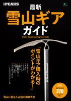 エイ出版社のアウトドアムック 別冊PEAKS 最新雪山ギアガイド