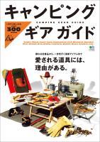 エイ出版社のアウトドアムック キャンピングギアガイド