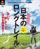エイ出版社のアウトドアムック PEAKS 特別編集 日本のロングトレイル