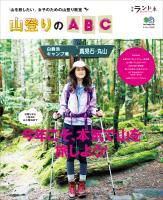 エイ出版社のアウトドアムック 別冊ランドネ 山登りのABC