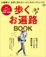 エイ出版社のアウトドアムック 歩くお遍路BOOK