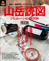 エイ出版社のアウトドアムック PEAKS特別編集 山岳読図シミュレーションBOOK 改訂版