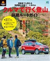 エイ出版社のアウトドアムック PEAKS特別編集 クルマで行く登山 詳細ルートガイド