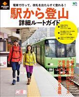 エイ出版社のアウトドアムック PEAKS特別編集 駅から登山 詳細ルートガイド