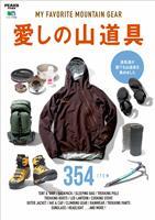 エイ出版社のアウトドアムック PEAKS特別編集 愛しの山道具