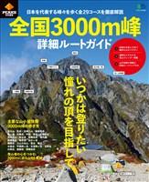 エイ出版社のアウトドアムック PEAKS特別編集 全国3000m峰 詳細ルートガイド