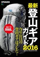 エイ出版社のアウトドアムック 別冊PEAKS 最新登山ギアガイド2016