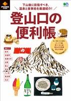 エイ出版社のアウトドアムック PEAKS特別編集 登山口の便利帳
