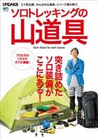 エイ出版社のアウトドアムック 別冊PEAKS ソロトレッキングの山道具