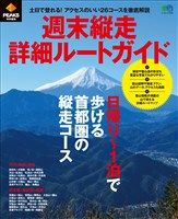 エイ出版社のアウトドアムック PEAKS特別編集 週末縦走詳細ルートガイド