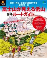 エイ出版社のアウトドアムック PEAKS特別編集 富士山が見える低山詳細ルートガイド