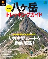 エイ出版社のアウトドアムック PEAKS特別編集 最新版 八ヶ岳トレッキングガイド