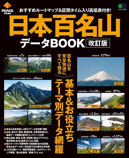エイ出版社のアウトドアムック PEAKS特別編集 日本百名山データBOOK 改訂版