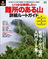 エイ出版社のアウトドアムック PEAKS特別編集 いつかは挑戦したい難所のある山詳細ルートガイド