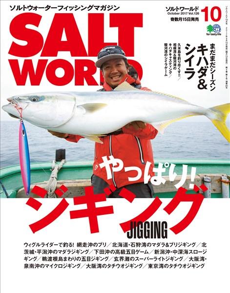 SALT WORLD 2017年10月号 Vol.126