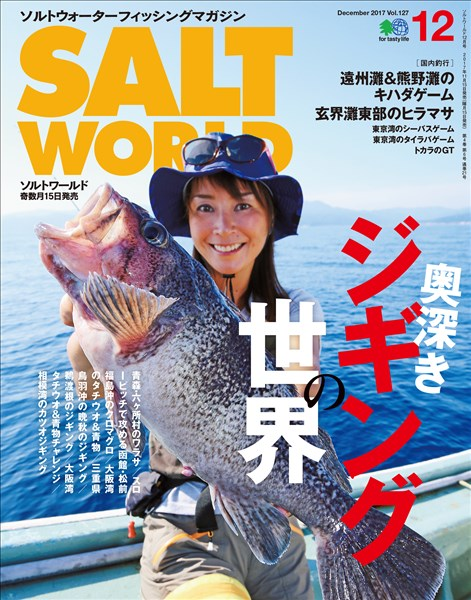 SALT WORLD 2017年12月号 Vol.127