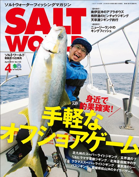 SALT WORLD 2019年4月号 Vol.135