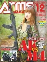 月刊アームズマガジン 2016年12月号