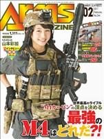 月刊アームズマガジン 2017年2月号