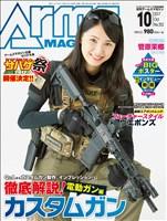 月刊アームズマガジン 2017年10月号