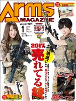 月刊アームズマガジン 2018年1月号