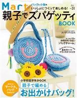 Mart 親子でズパゲッティBOOK Martブックス VOL.31