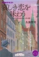 NHK こころをよむ 哀しき恋を味わう ドイツ文学のなかの<ダメ男> 2016年10月~12月