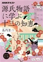 NHK こころをよむ 源氏物語に学ぶ十三の知恵 2017年1月~3月