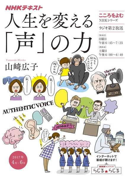 NHK こころをよむ 人生を変える「声」の力 2017年4月~6月