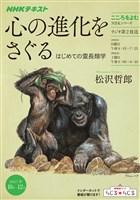 NHK こころをよむ 心の進化をさぐる はじめての霊長類学 2017年10月~12月