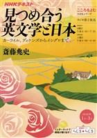 NHK こころをよむ 見つめ合う英文学と日本 ~カーライル、ディケンズからイシグロまで 2018年1月~3月