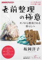 NHK こころをよむ 老前整理の極意 モノから解放される暮らしへ 2018年4月~6月