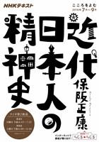 NHK こころをよむ 近代日本人の精神史 2018年7月~9月