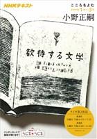 NHK こころをよむ 歓待する文学 2019年1月~3月
