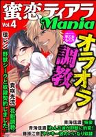 蜜恋ティアラMania オラオラ調教 Vol.4