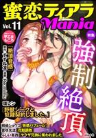 蜜恋ティアラMania 強制絶頂 Vol.11