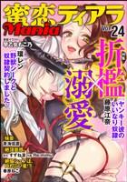 蜜恋ティアラMania 折檻×溺愛 Vol.24