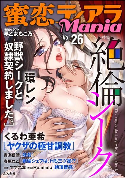 蜜恋ティアラMania 絶倫シーク Vol.26