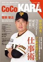 CoCoKARAnext (ココカラ ネクスト) 2018年4月号